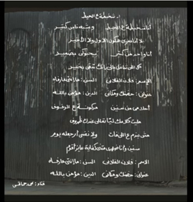 Shakhbata Ala El Hait
